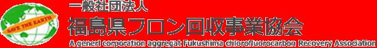 こちらは福島県フロン回収事業協会のサイトです
